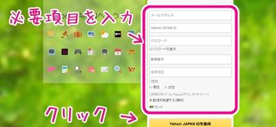 Yahoo JAPAN ID登録