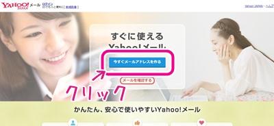 Yahoo メール登録画面