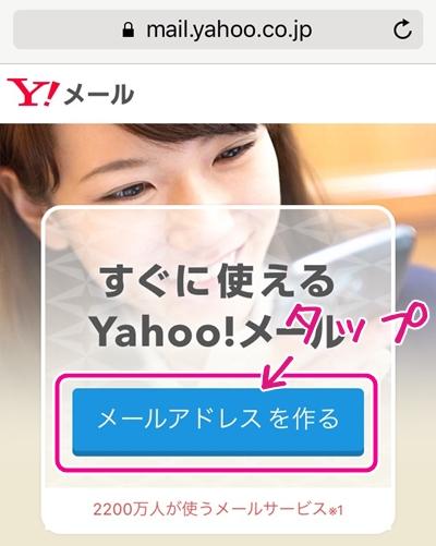 yahooメール登録画面(スマホ)