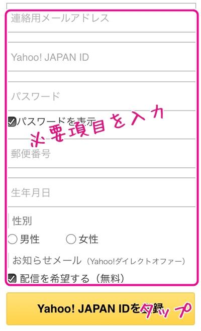 Yahoo JAPAN ID登録(スマホ)