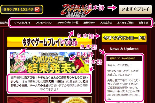 オンラインカジノの日本語サイト