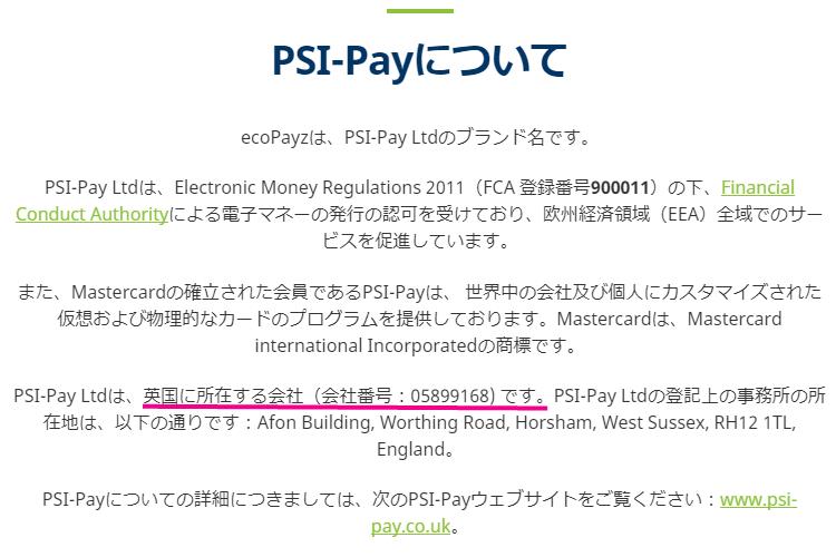 PSI-Pay所在地