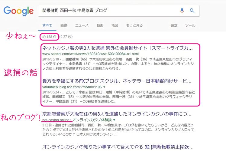 「関根健司 西田一秋 中島悠貴 ブログ」検索結果
