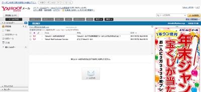 Yahoo メールボックス