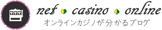 オンラインカジノが分かるブログ