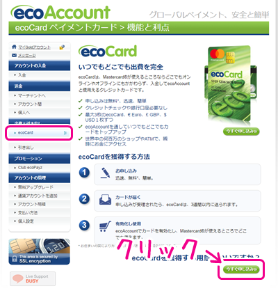 出金と引き出し「ecoCard」の画面