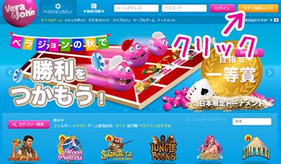 ベラジョンカジノのサイト