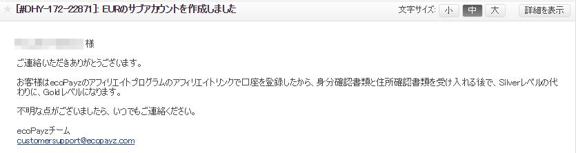 ecoPayzチームからの返答メール