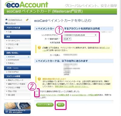 ecoCardペイメントカードの申し込み画面