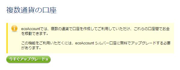 エコペイズ 通貨アカウントの追加画面