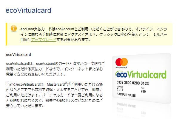ecoVirtualcardについて