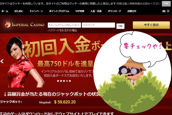 インペリアルカジノの調査