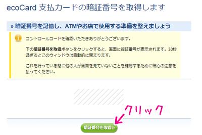 暗証番号取得ページ画面