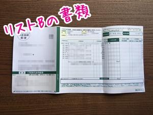 クレジットカードの取引明細書
