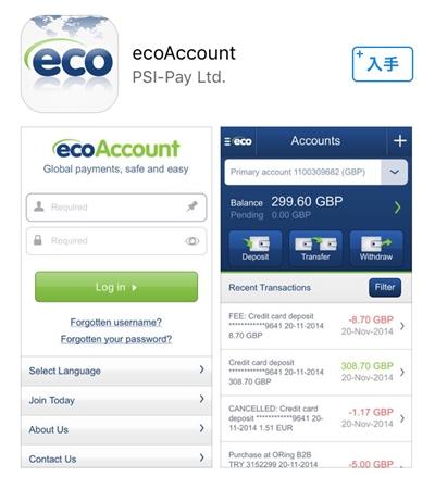 エコペイズアプリダウンロード画面
