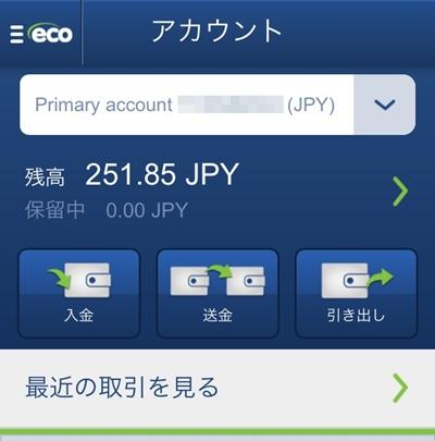 アプリのマイページ画面