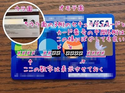 カードの画像加工例