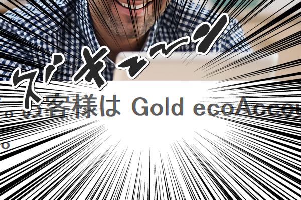 ゴールドアカウント3