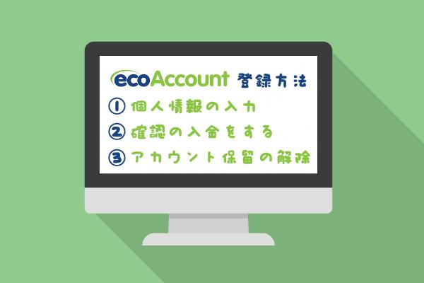 エコアカウント登録方法