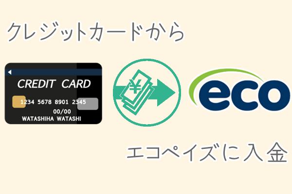クレジットカードからエコペイズに入金