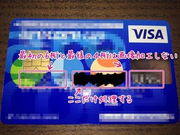 クレジットカードの表面