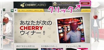 チェリーカジノのホームページ