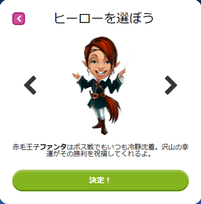 カジ旅のヒーロー選択画面(PC)
