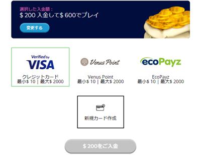 カジ旅の入金方法選択画面(PC)