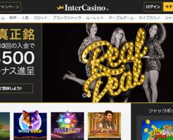インターカジノのアカウント登録方法