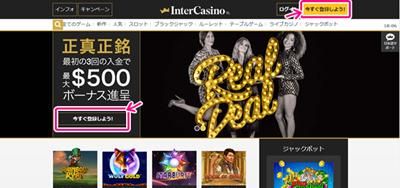インターカジノのトップページ(PC)