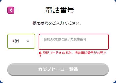 カジ旅の認証コード送信画面(PC)