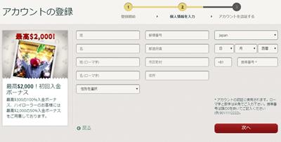 チェリーカジノのアカウント作成画面2