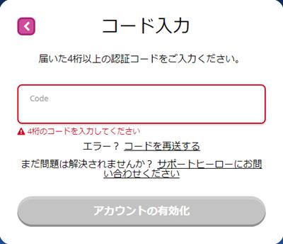 カジ旅の認証コード入力画面(PC)