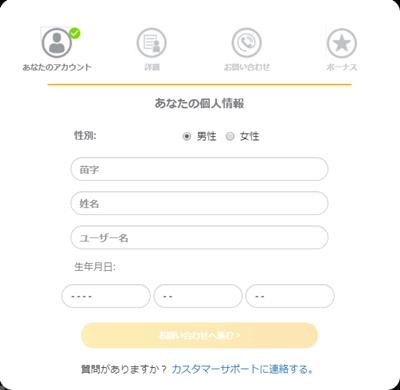 ネットベットの個人情報入力画面(PC)