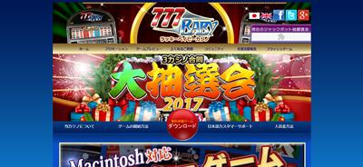オンラインカジノ・ラッキーベイビー