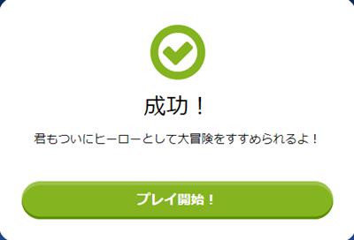 カジ旅のアカウント登録完了画面(PC)