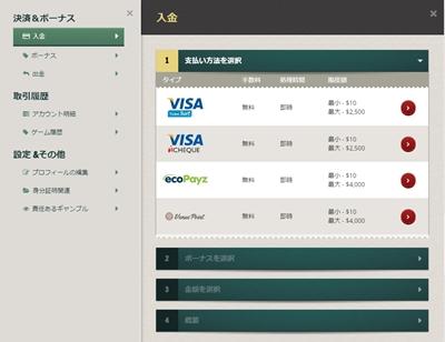 入金画面(支払方法の選択)