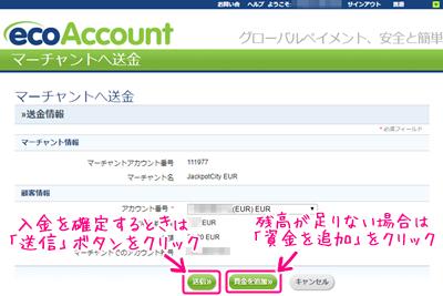 エコペイズのマーチャントに送金する画面