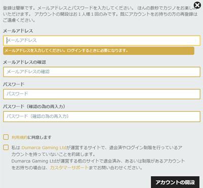 インターカジノのアカウント作成画面(PC)