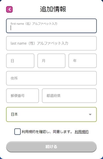 カジ旅の個人情報入力画面(PC)