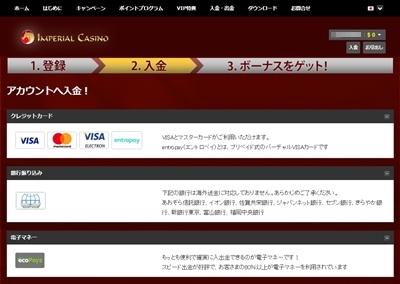 インペリアルカジノの入金画面