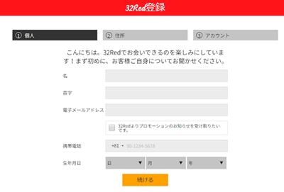 32redのアカウント登録画面