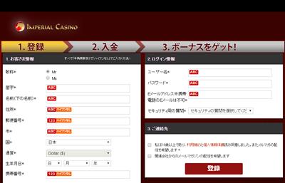 インペリアルカジノのアカウント作成画面