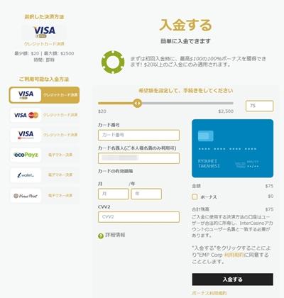 インターカジノの入金画面(PC)