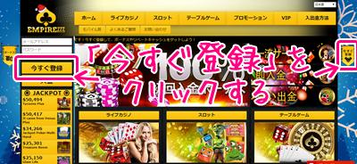 エンパイアカジノのトップページ