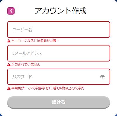 カジ旅のアカウント作成画面(PC)