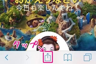 iPhoneのSafariのメニューボタンの部分