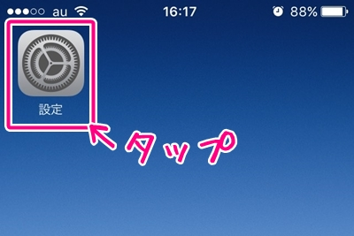 iPhoneのホーム画面の設定アプリ