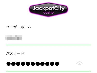 ジャックポットシティカジノのログイン画面