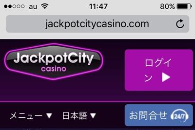 ジャックポットシティカジノのホーム画面(スマホ表示)
